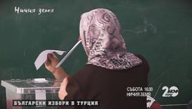"""""""Ничия земя"""" за българските избори в Турция"""