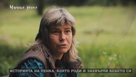 """""""Ничия земя"""": Земята, в която децата не носят радост"""