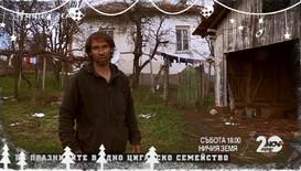 """""""Ничия земя"""" в едно необикновено циганско семейство по празниците"""