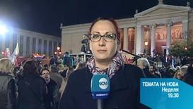 Печели или губи България от политическата криза в Гърция?
