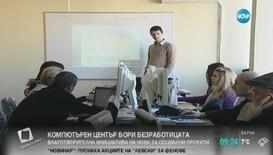 Победителите в Промяната реализират ИТ проекта си във Враца