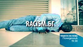 Какъв е расизмът в България и Великобритания?