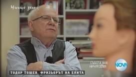 """Фризьорът на Тодор Живков в """"Ничия земя"""""""