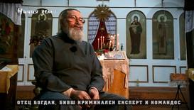 """""""Ничия земя"""": Историите на трима духовници с необикновена съдба"""