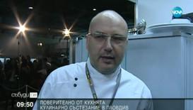 Поверително от кухнята с шеф Манчев