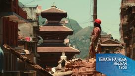 Земетресението, което погълна Непал и обедини света