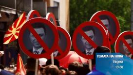 Има ли изход от кризата в Македония?