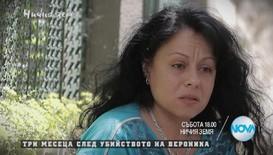 """Разкази в """"Ничия земя"""": Три месеца след убийството на Вероника"""