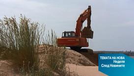 Защо дюните по Черноморието се превръщат в море от бетон?