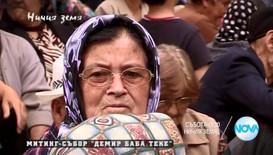 """Ничия земя"" за предизборните чудеса в Демир Баба Теке"