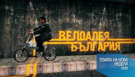 Могат ли в града да съжителстват автомобил, велосипед и пешеходец?