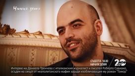 """Разкрития за мафията в Италия и България в """"Ничия земя"""""""