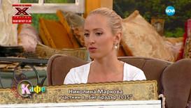 """""""На кафе"""" с Николина от Big Brother"""