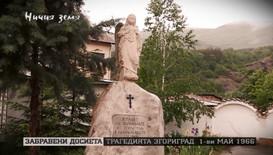 """""""Ничия земя"""" за забравената история на потопа в Згориград"""