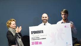 """Фондация """"Заслушай се"""" е големият победител в ПРОМЯНАТА 2015/2016"""