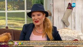 Соня Колтуклиева: Исках да има екшън в Къщата