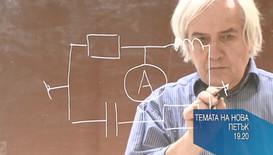 Как сбъднахте мечтата на учителя Тео?
