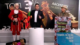 """Темата на Нова представя """"Топ 3 и половина"""" сред абсурдите на 2015"""