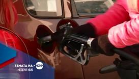 От какво зависят цените на пазара на горива в България?