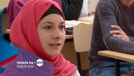 Защо деца избират ислямските училища в България?