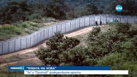 Как да се пази българската граница?