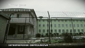 """Кървави истории от затвора в """"Ничия земя"""""""