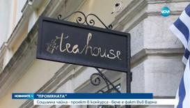 ПРОМЯНАТА създаде пространство за интеграция на младежи от социални домове във Варна