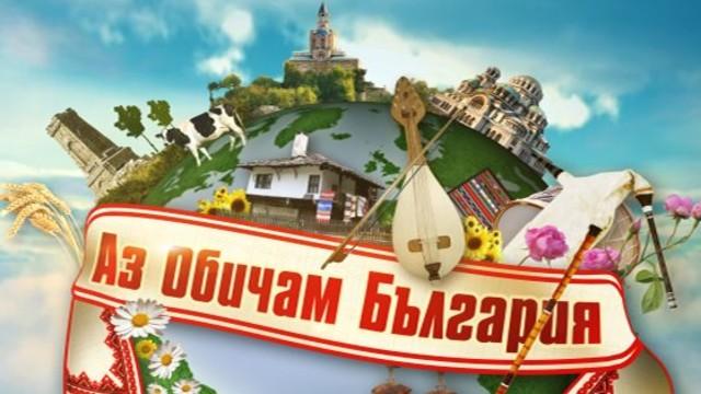 Аз обичам България - сезон 3