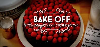 Bake off: Най-сладкото състезание
