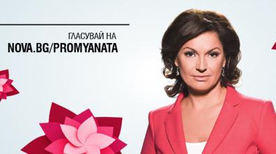 Полуфиналистите в ПРОМЯНАТА 2016/2017