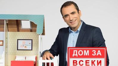 """""""Дом за всеки"""" с Драго Симеонов – от 30 януари по NOVA"""