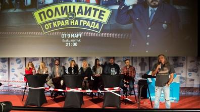 """Медийно събитие за старта на """"Полицаите от края на града"""""""