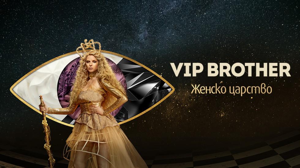 Жените царуват в новия сезон на VIP Brother тази есен по NOVA