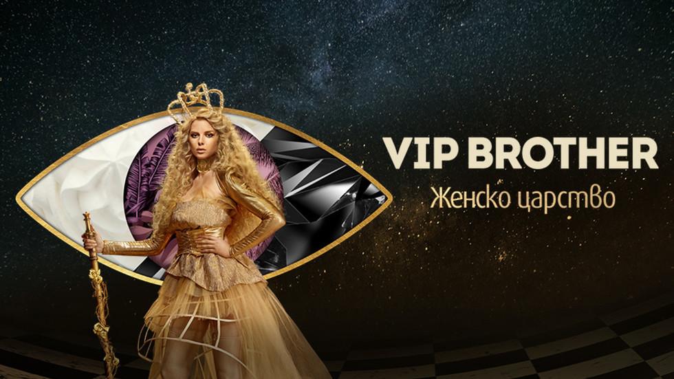 VIP Brother: Женско царство стартира на 10 септември от 20.00 ч. по NOVA