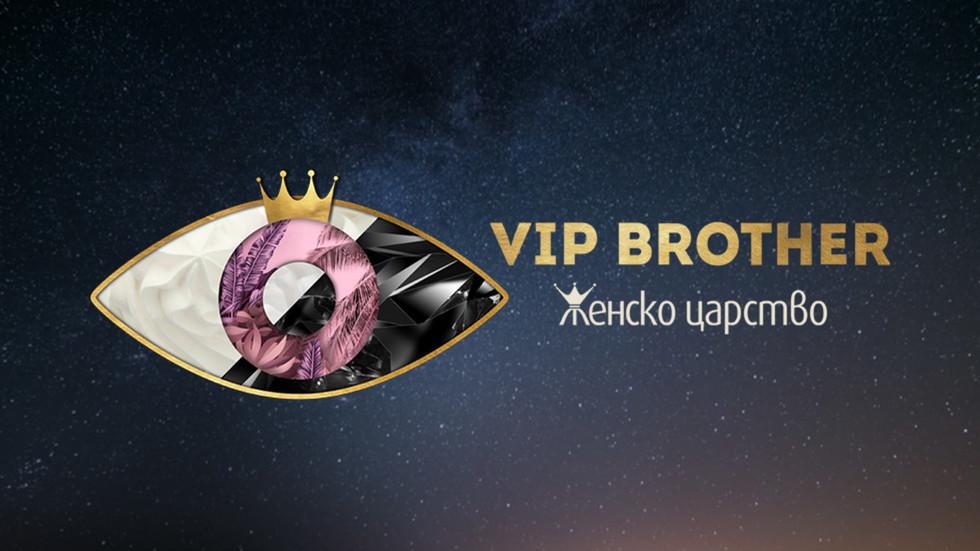 Кристина Патрашкова, Кали и Джуди Халваджиян със специална роля във VIP BROTHER 2018