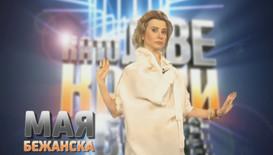 Мая Бежанска като Тони Димитрова