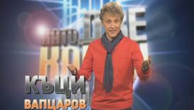 Къци Вапцаров като Васил Найденов
