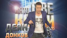 Деян Донков като Елвис Пресли