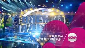 """Не пропускайте """"Големите надежди"""" - 19 март от 20.00 ч. по Нова"""