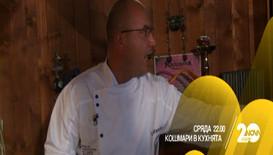 """В пети епизод на """"Кошмари в кухнята"""""""