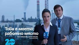 20 години Новините на NOVA: Яна Николова и Данаил Глишев