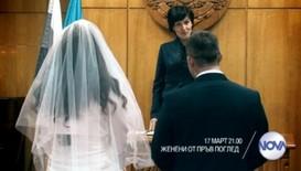 """1 000 души на кастингите на """"Женени от пръв поглед"""""""