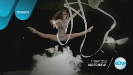 """Шоуто """"И аз го мога"""" - от 11 март по Нова"""