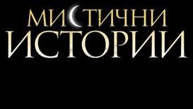 Мистични истории в ефира на Нова от 12 март