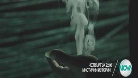 """Битка между обяснимото и необяснимото в """"Мистични истории"""""""