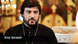Отец Григорий