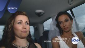 """Сватбите в """"Женени от пръв поглед"""""""