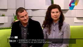 """Антония и Атанас от """"Женени от пръв поглед"""": В момента сме истински щастливи"""