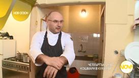 """Епизод 8 от сезон 2 на """"Кошмари в кухнята"""""""