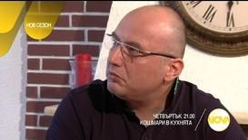 """Шеф Манчев готви перестройка в ресторант """"Кедър"""" в Долна баня"""